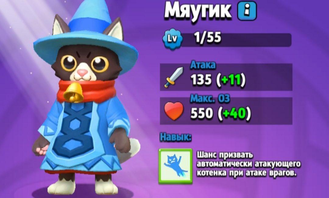 Мяугик(Meowgik)