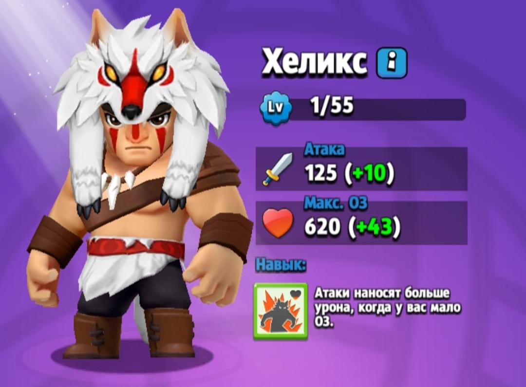 Хеликс (Helix)