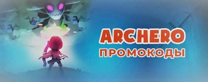 Archero промокоды 2021